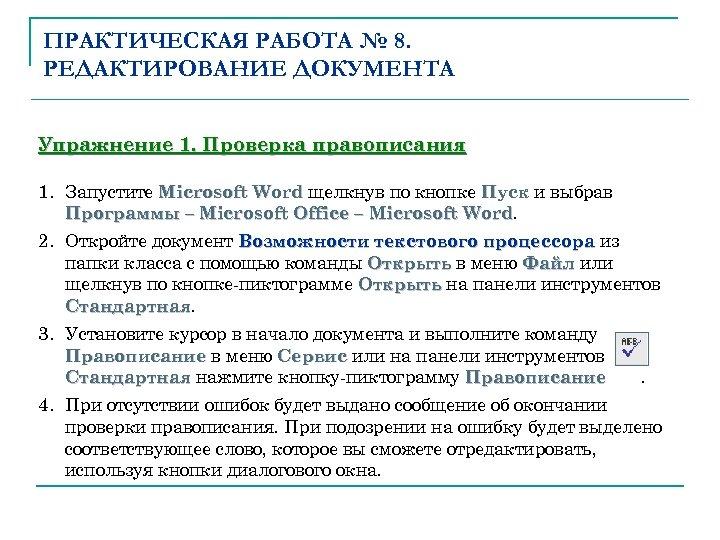 ПРАКТИЧЕСКАЯ РАБОТА № 8. РЕДАКТИРОВАНИЕ ДОКУМЕНТА Упражнение 1. Проверка правописания 1. Запустите Microsoft Word