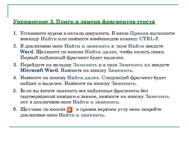Упражнение 2. Поиск и замена фрагментов текста 1. Установите курсов в начало документа. В