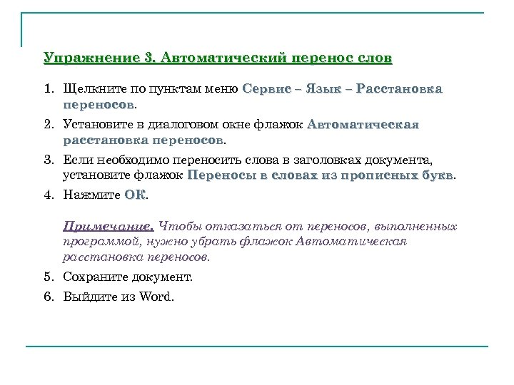 Упражнение 3. Автоматический перенос слов 1. Щелкните по пунктам меню Сервис – Язык –
