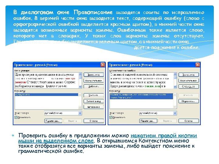 В диалоговом окне Правописание выводятся советы по исправлению ошибок. В верхней части окна выводится