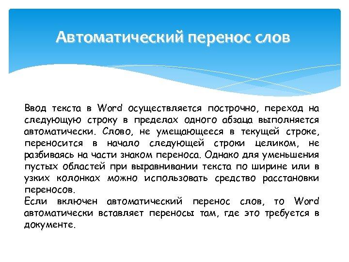 Автоматический перенос слов Ввод текста в Word осуществляется построчно, переход на следующую строку в
