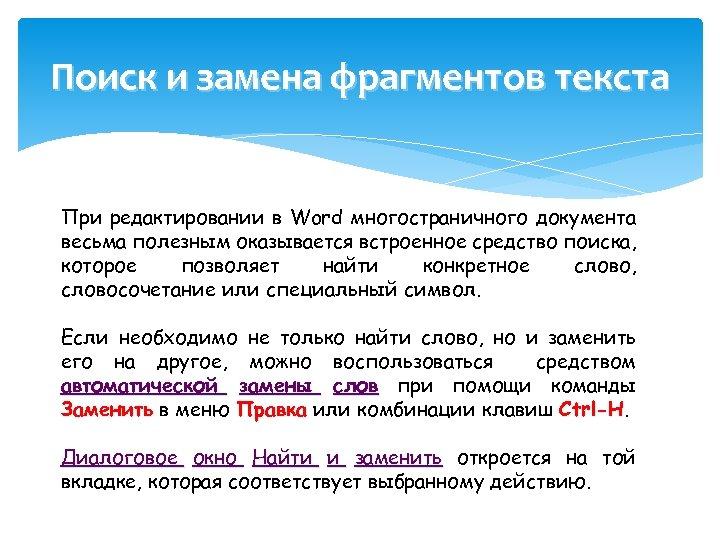 Поиск и замена фрагментов текста При редактировании в Word многостраничного документа весьма полезным оказывается