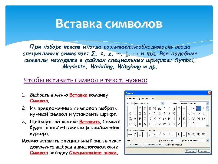 Вставка символов При наборе текста иногда возникает необходимость ввода специальных символов: ∑, ≠, ±,