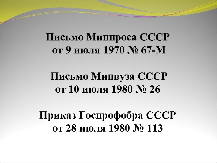 Письмо Минпроса СССР от 9 июля 1970 № 67 -М Письмо Минвуза СССР от