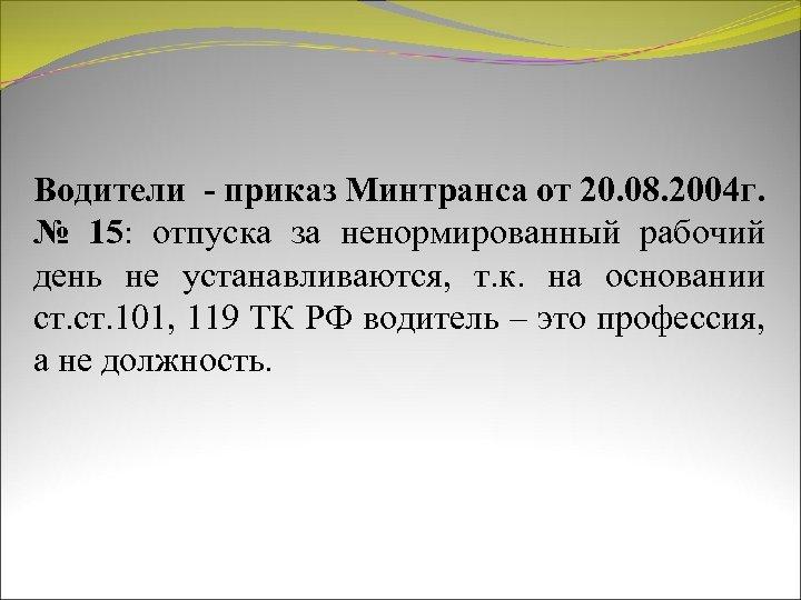 Водители - приказ Минтранса от 20. 08. 2004 г. № 15: отпуска за ненормированный