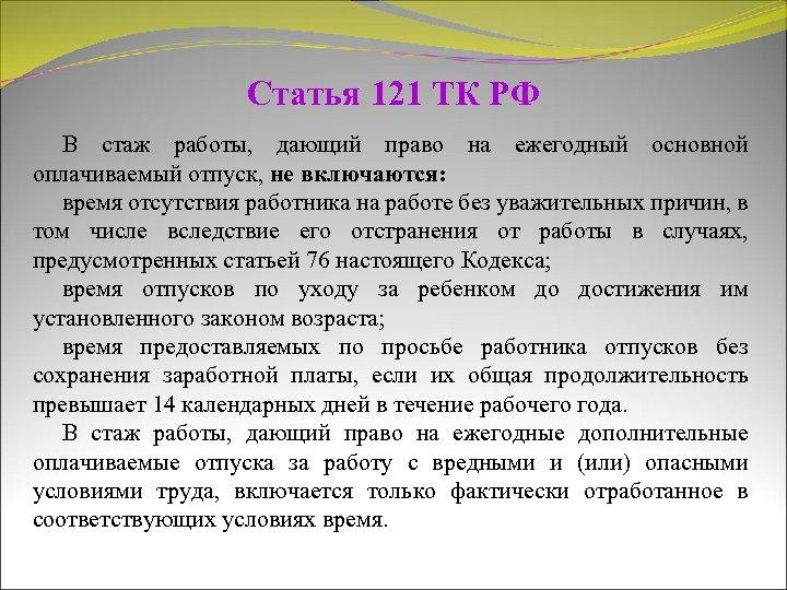 Статья 121 ТК РФ В стаж работы, дающий право на ежегодный основной оплачиваемый отпуск,