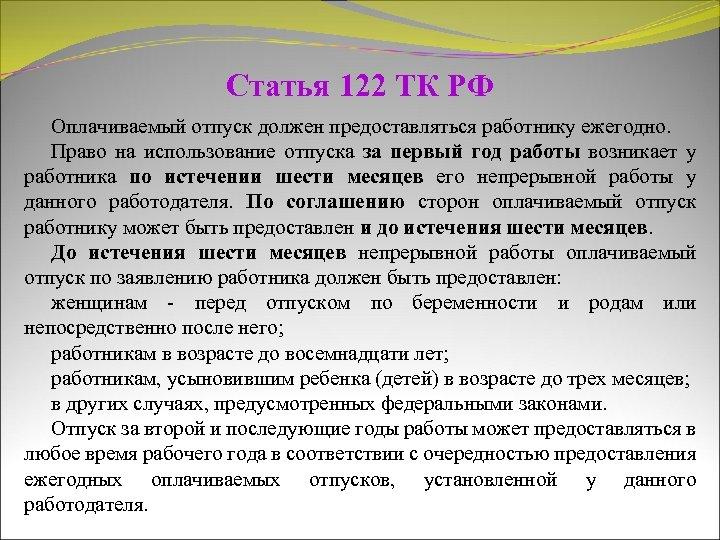 Статья 122 ТК РФ Оплачиваемый отпуск должен предоставляться работнику ежегодно. Право на использование отпуска