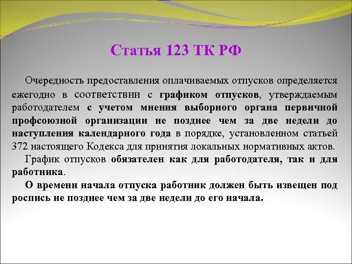 Статья 123 ТК РФ Очередность предоставления оплачиваемых отпусков определяется ежегодно в соответствии с графиком