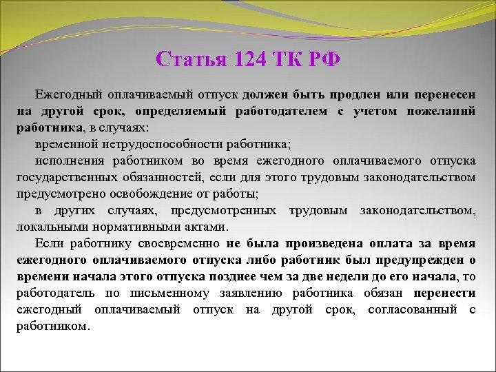 Статья 124 ТК РФ Ежегодный оплачиваемый отпуск должен быть продлен или перенесен на другой