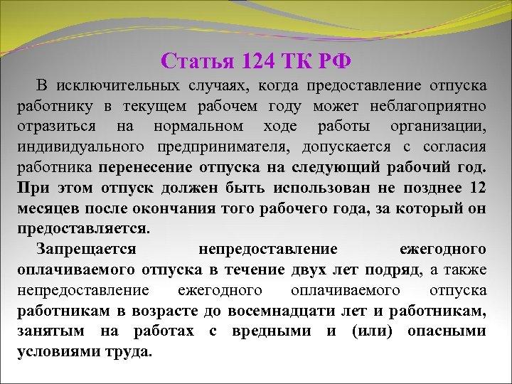 Статья 124 ТК РФ В исключительных случаях, когда предоставление отпуска работнику в текущем рабочем