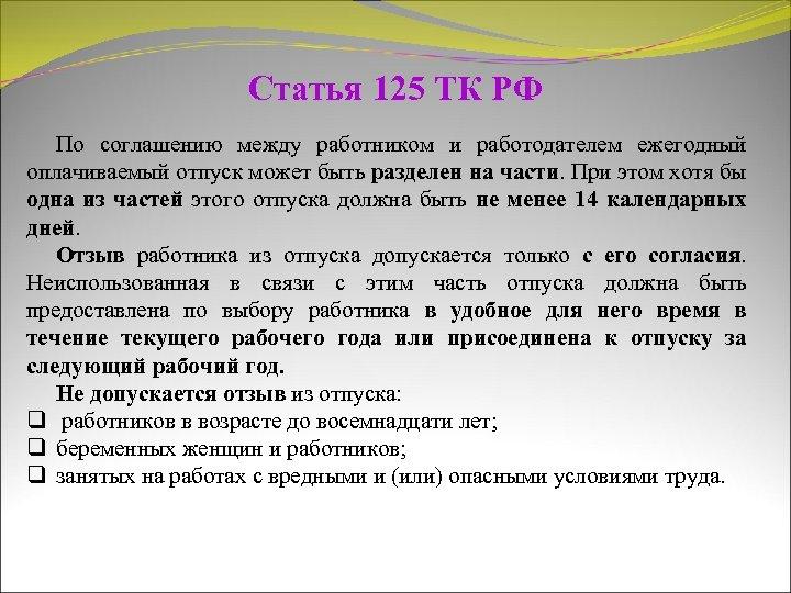Статья 125 ТК РФ По соглашению между работником и работодателем ежегодный оплачиваемый отпуск может