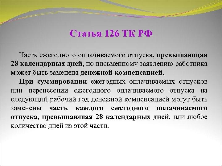 Статья 126 ТК РФ Часть ежегодного оплачиваемого отпуска, превышающая 28 календарных дней, по письменному