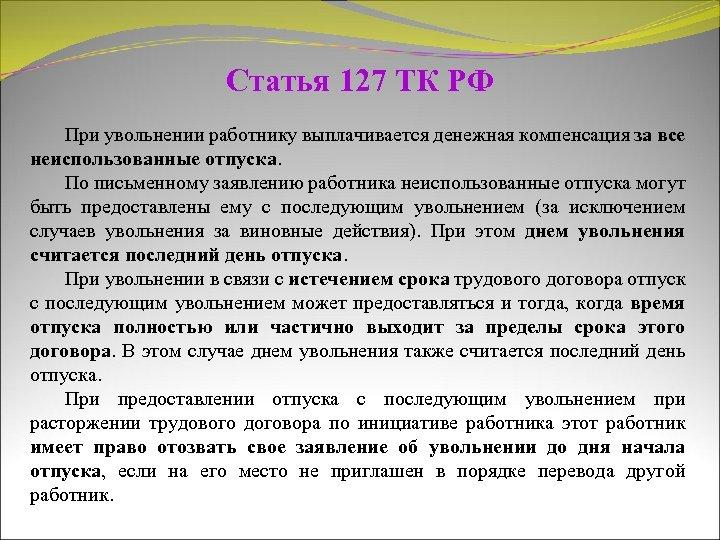 Статья 127 ТК РФ При увольнении работнику выплачивается денежная компенсация за все неиспользованные отпуска.