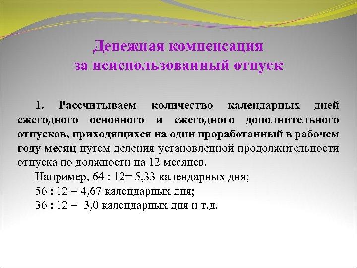 Денежная компенсация за неиспользованный отпуск 1. Рассчитываем количество календарных дней ежегодного основного и ежегодного