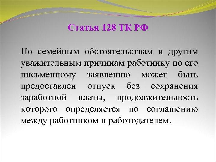 Статья 128 ТК РФ По семейным обстоятельствам и другим уважительным причинам работнику по его