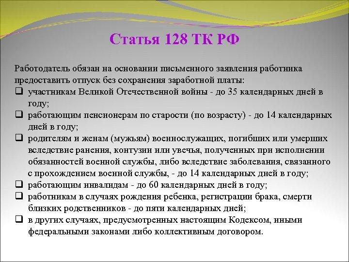 Статья 128 ТК РФ Работодатель обязан на основании письменного заявления работника предоставить отпуск без