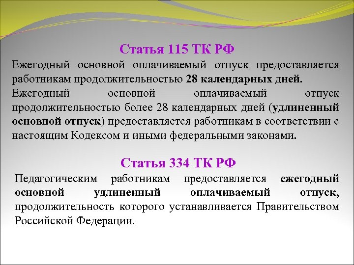 Статья 115 ТК РФ Ежегодный основной оплачиваемый отпуск предоставляется работникам продолжительностью 28 календарных дней.
