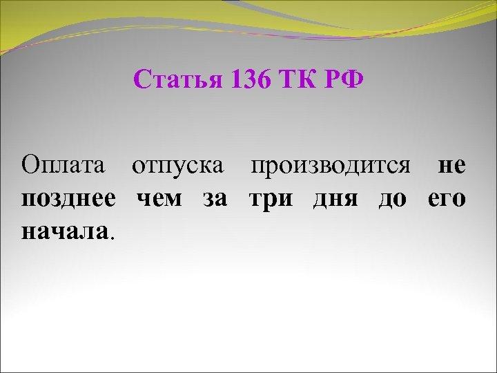 Статья 136 ТК РФ Оплата отпуска производится не позднее чем за три дня до