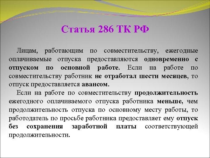 Статья 286 ТК РФ Лицам, работающим по совместительству, ежегодные оплачиваемые отпуска предоставляются одновременно с