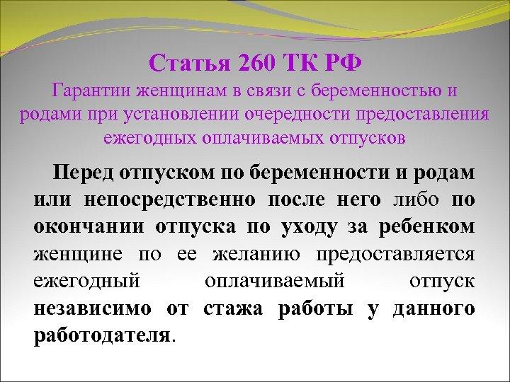 Статья 260 ТК РФ Гарантии женщинам в связи с беременностью и родами при установлении