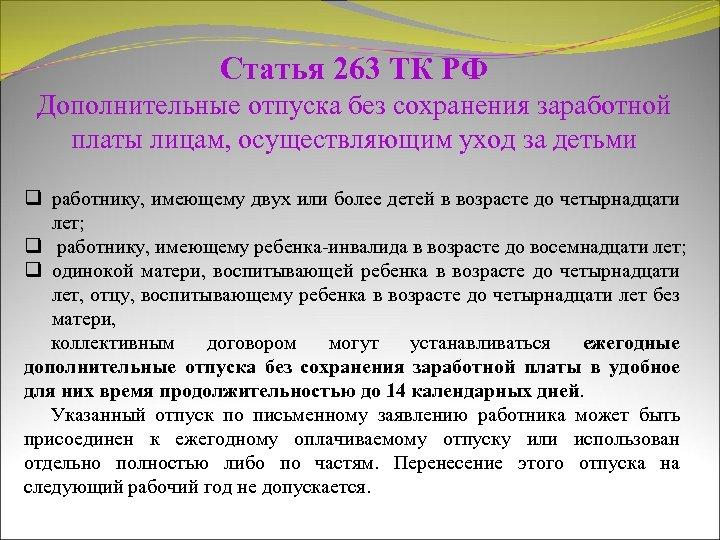Статья 263 ТК РФ Дополнительные отпуска без сохранения заработной платы лицам, осуществляющим уход за