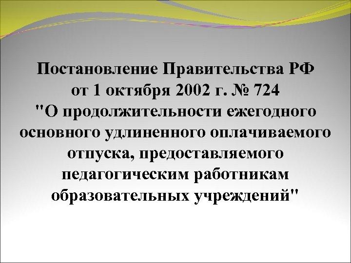 Постановление Правительства РФ от 1 октября 2002 г. № 724