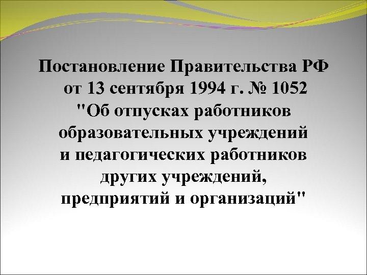 Постановление Правительства РФ от 13 сентября 1994 г. № 1052