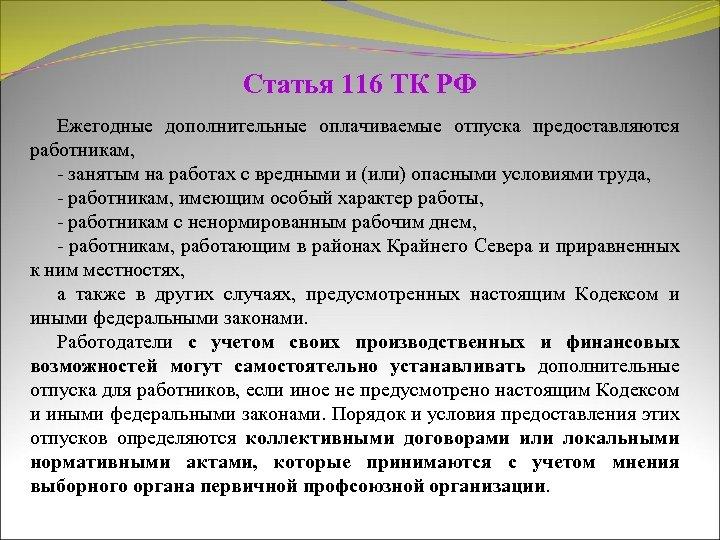 Статья 116 ТК РФ Ежегодные дополнительные оплачиваемые отпуска предоставляются работникам, - занятым на работах