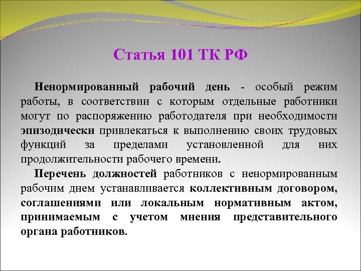 Статья 101 ТК РФ Ненормированный рабочий день - особый режим работы, в соответствии с
