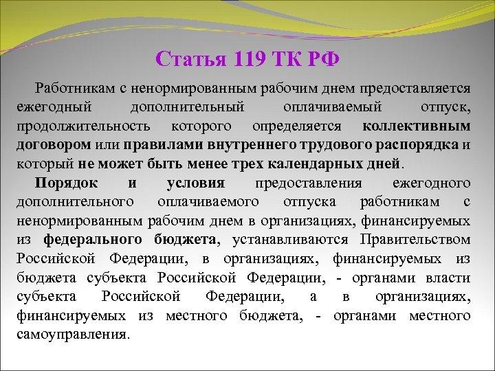 Статья 119 ТК РФ Работникам с ненормированным рабочим днем предоставляется ежегодный дополнительный оплачиваемый отпуск,