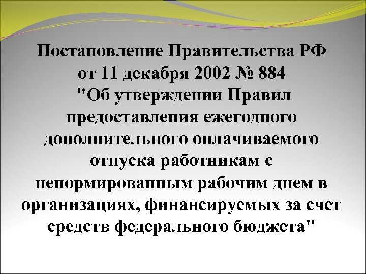 Постановление Правительства РФ от 11 декабря 2002 № 884
