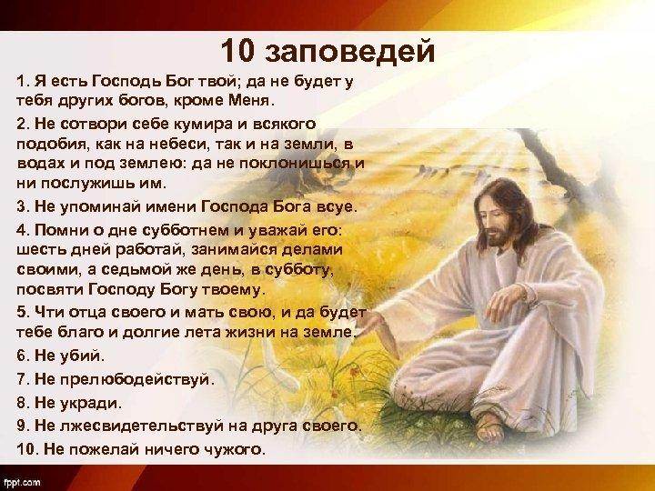 Заповеди бога в картинках