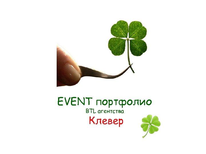 EVENT портфолио BTL агентства Клевер