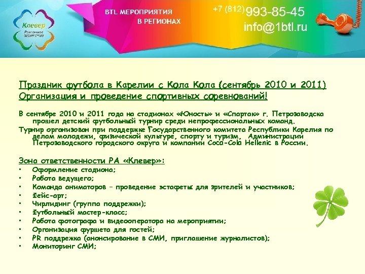 Праздник футбола в Карелии с Кола (сентябрь 2010 и 2011) Организация и проведение спортивных