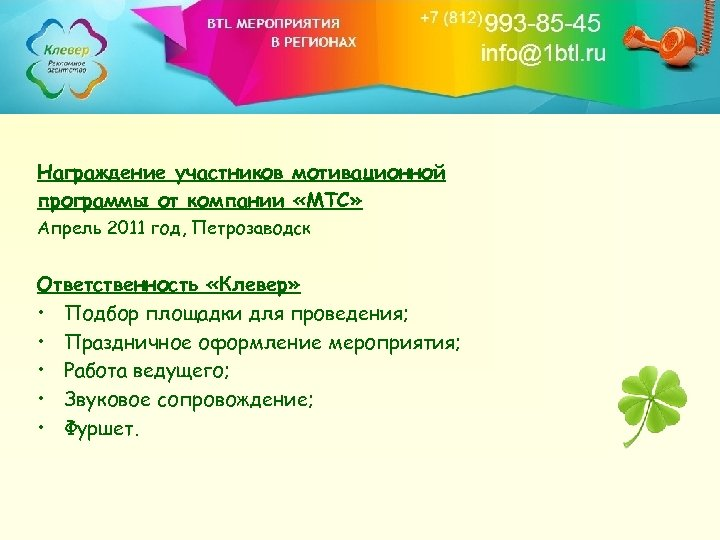 Награждение участников мотивационной программы от компании «МТС» Апрель 2011 год, Петрозаводск Ответственность «Клевер» •