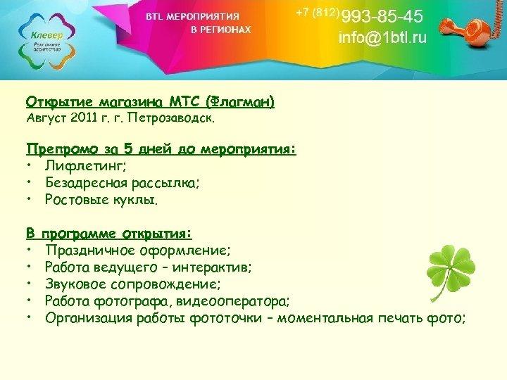Открытие магазина МТС (Флагман) Август 2011 г. г. Петрозаводск. Препромо за 5 дней до