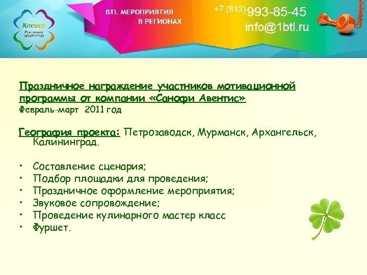 Праздничное награждение участников мотивационной программы от компании «Санофи Авентис» Февраль-март 2011 год География проекта: