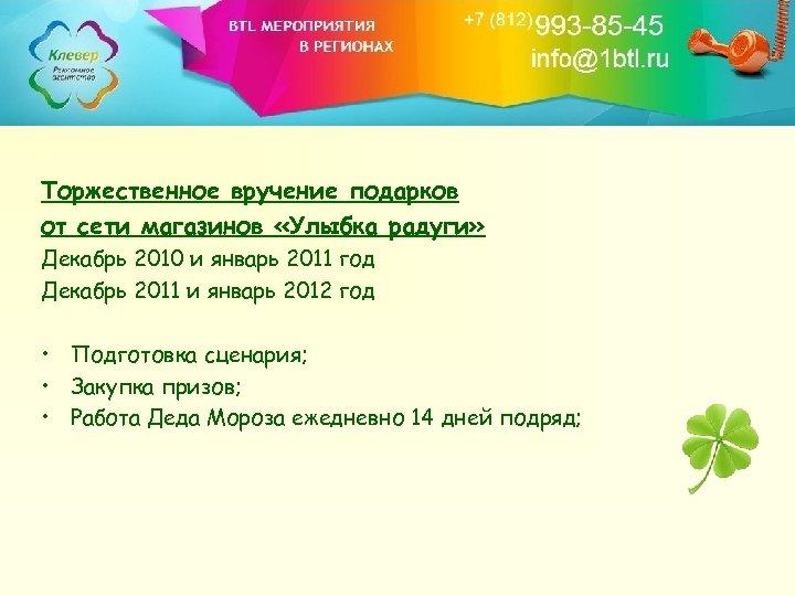 Торжественное вручение подарков от сети магазинов «Улыбка радуги» Декабрь 2010 и январь 2011 год