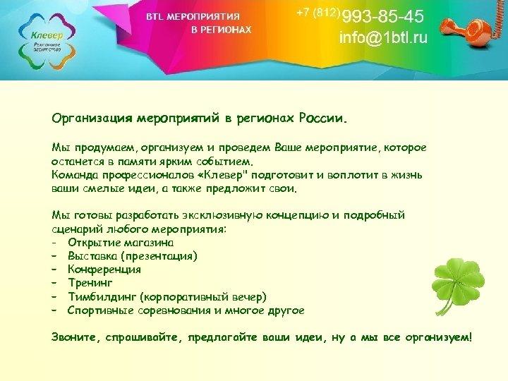 Организация мероприятий в регионах России. Мы продумаем, организуем и проведем Ваше мероприятие, которое останется