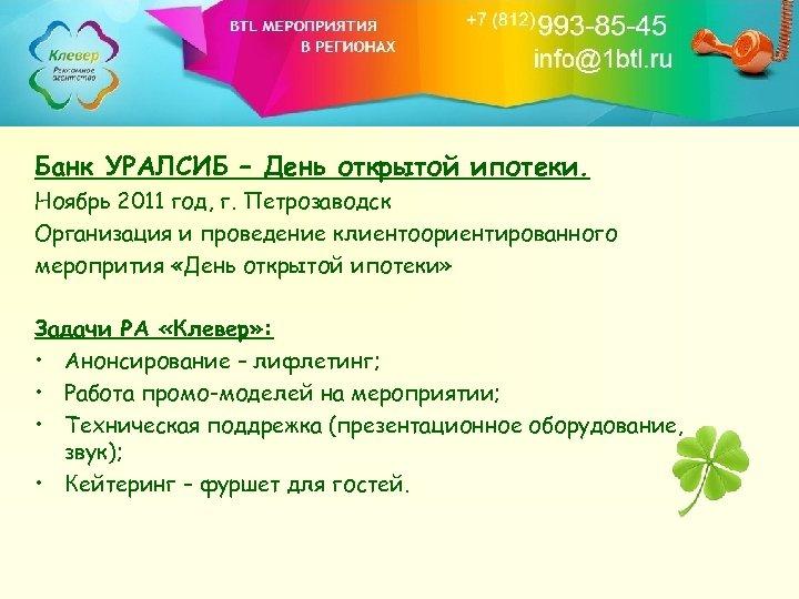 Банк УРАЛСИБ – День открытой ипотеки. Ноябрь 2011 год, г. Петрозаводск Организация и проведение