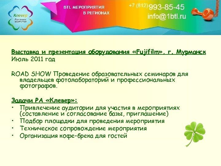 Выставка и презентация оборудования «Fujifilm» , г. Мурманск Июль 2011 год ROAD SHOW Проведение