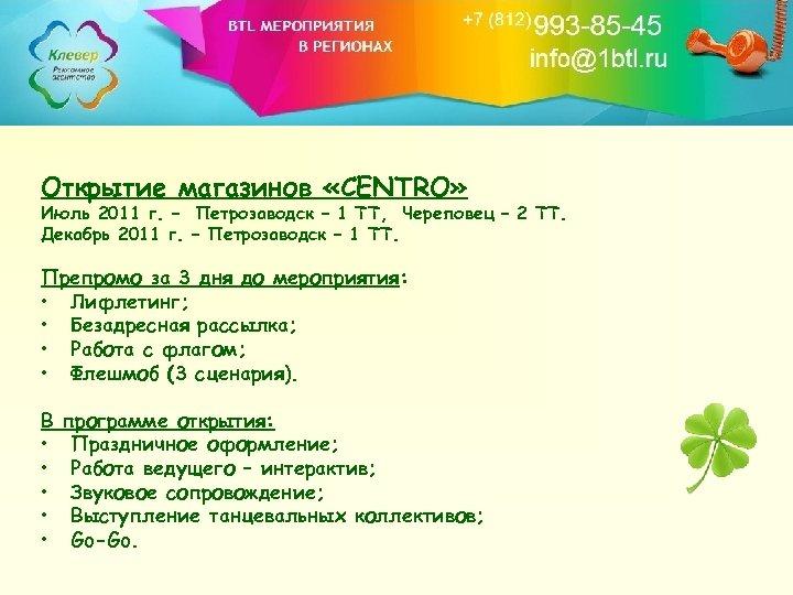 Открытие магазинов «CENTRO» Июль 2011 г. – Петрозаводск – 1 ТТ, Череповец – 2
