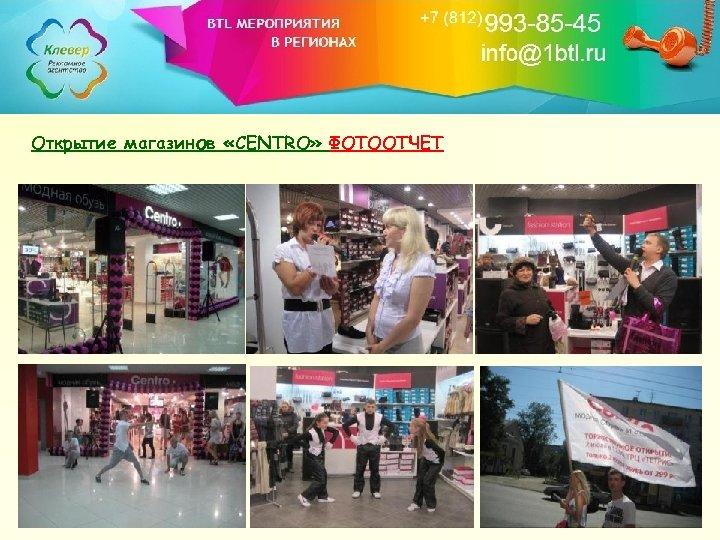Открытие магазинов «CENTRO» ФОТООТЧЕТ