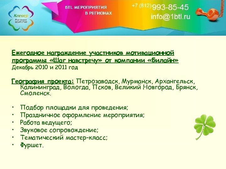 Ежегодное награждение участников мотивационной программы «Шаг навстречу» от компании «Билайн» Декабрь 2010 и 2011