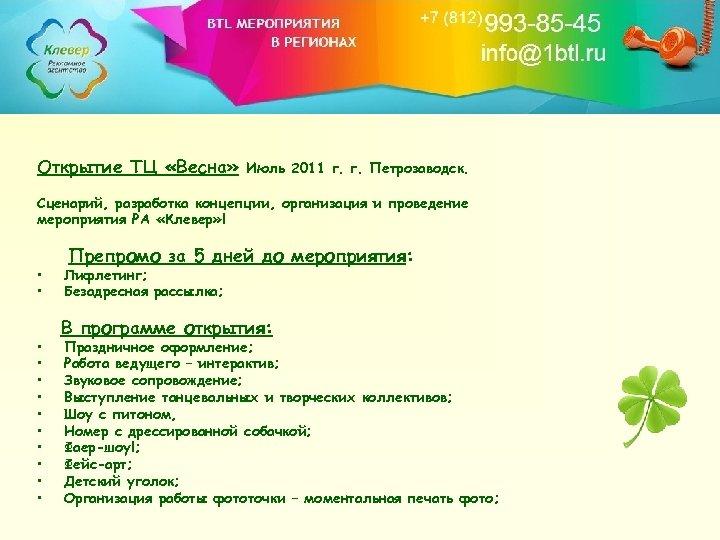 Открытие ТЦ «Весна» Июль 2011 г. г. Петрозаводск. Сценарий, разработка концепции, организация и проведение