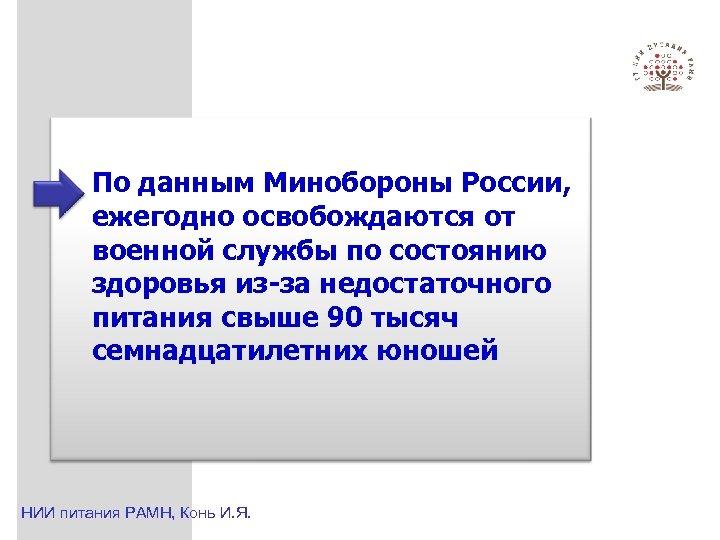 По данным Минобороны России, ежегодно освобождаются от военной службы по состоянию здоровья из-за недостаточного
