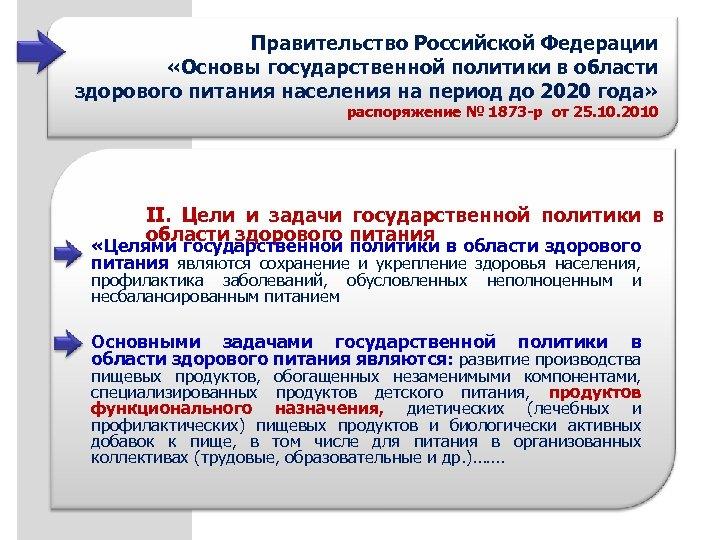Правительство Российской Федерации «Основы государственной политики в области здорового питания населения на период до