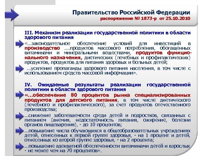 Правительство Российской Федерации распоряжение № 1873 -р от 25. 10. 2010 III. Механизм реализации