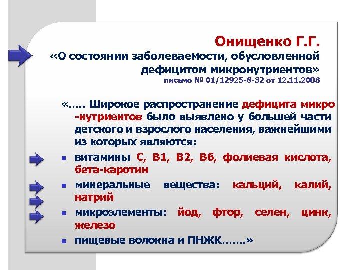 Онищенко Г. Г. «О состоянии заболеваемости, обусловленной дефицитом микронутриентов» письмо № 01/12925 -8 -32