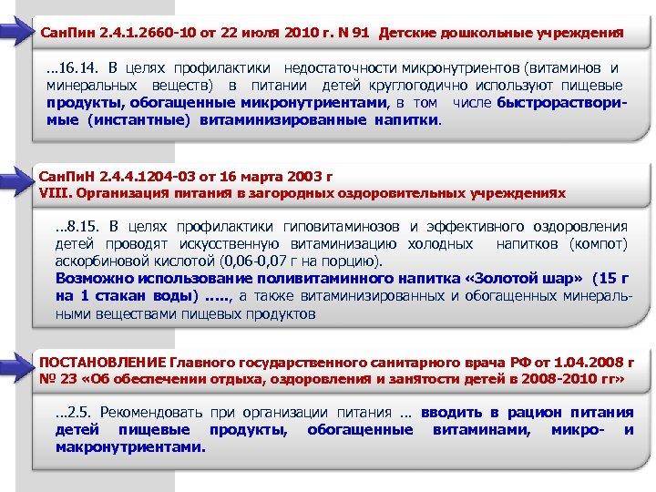 Сан. Пин 2. 4. 1. 2660 -10 от 22 июля 2010 г. N 91